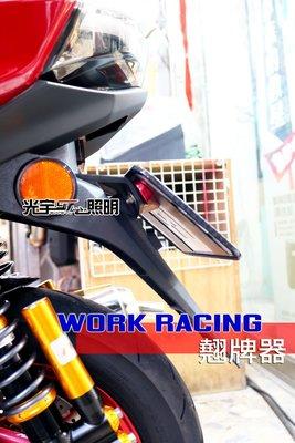 光宇照明 車業 WORK RACING 翹牌器 20度微翹 車牌架 3D T6翹牌架 四代勁戰 BWS-R VJR125