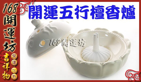 【168開運坊】台製系列【六字大明咒/開運五行檀香爐小-白色】含運