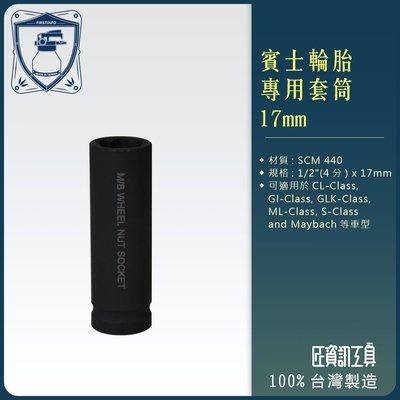 【匠資訊工具網】賓士輪胎專用套筒17mm 台灣製 公司貨 高品質.