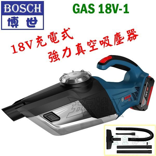 【五金達人】BOSCH 博世 GAS 18V-1 18V鋰電池手提式充電 強力真空吸塵器 4.0Ah單電池