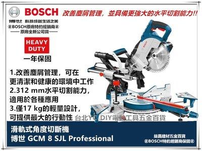 【台北益昌】來電13500 多角度 滑軌式 德國 博世 BOSCH GCM 8 SJL 木工切斷機