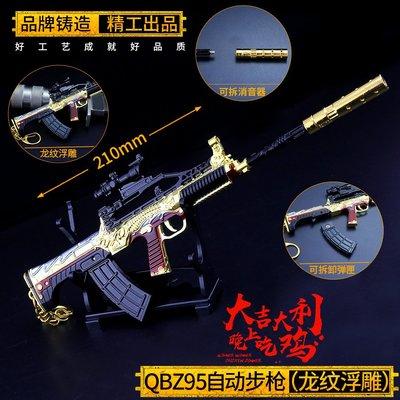 絕地求生 大吉大利今晚吃雞 95式自動步槍-龍紋浮雕(贈送刀槍架)