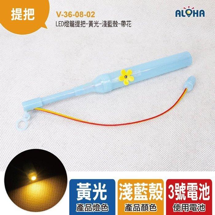 LED元宵燈籠手把【V-36-08-02】LED燈籠提把-黃光-淺藍殼 元宵燈籠/DIY燈籠模組/造型燈籠/花燈