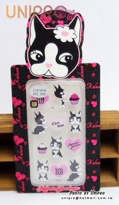 UNIPRO HTC NEW ONE 瑞貝卡 Rebecca bonbon 鬥牛犬 軟殼 TPU 手機殼 保護套
