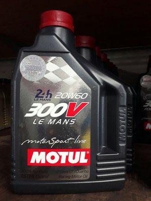 公司貨 魔特 MOTUL 300V LE MANS 20W60 20W-60 全合成 雙脂類機油 ☆2瓶免運下標區☆