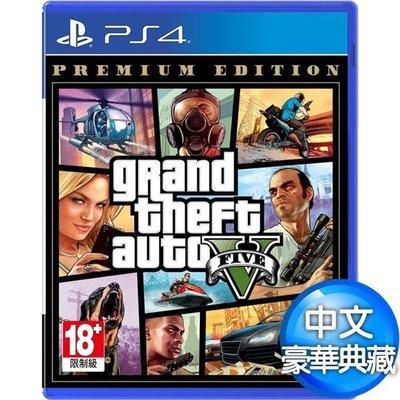 全新現貨【獨享家】PS4 俠盜獵車手 5 豪華典藏版 GTA V Premium Edition G中文版 完整版