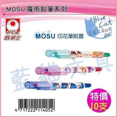 【可超商取貨】魔術鉛筆/耐用性高、不易斷【BC17406】MOSU印花筆附蓋(1.7mm) 10支《歐菲士》【藍貓文具】