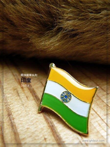 【國旗徽章達人】印度國旗徽章/國家/胸章/別針/胸針/India/超過50國圖案可選