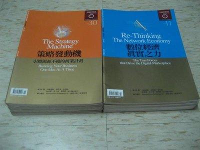 【邱媽媽二手書】大師輕鬆讀 24本合售 / 商智文化、商業周刊 聯合製作--中英文對照本--(下標即結標)