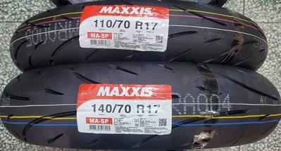 『為鑫』 瑪吉斯 Maxxis MA-SP 全熱溶 140/70-17 售價3500 詳情請詢問,謝謝。