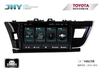阿勇汽車影音 14~16年 11代 ALTIS 專車專用4核心 10吋安卓機 內存2G/16G 台灣設計製造系統穩定順暢