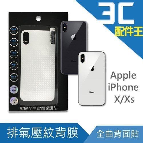 【加購品】排氣壓紋背膜 Apple iPhone X/Xs 壓紋PVC 背貼 背膜 壓紋 保護背貼 蘋果