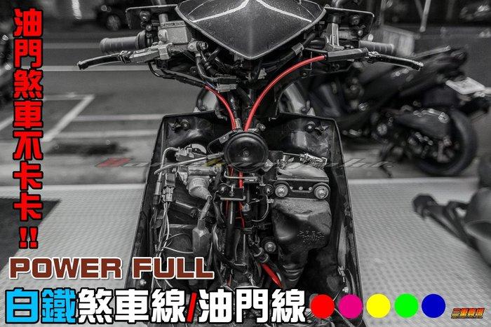 三重賣場 POWER FULL部品 白鐵油門線 白鐵煞車線 彩色煞車線 彩色油門線 絕不卡卡 勁戰車系 BWSR