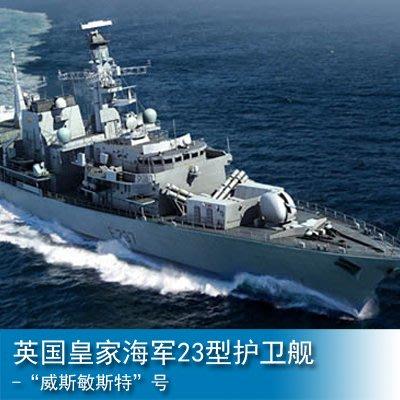 """小號手 1/350 英國皇家海軍23型護衛艦-""""威斯敏斯特""""號04546"""
