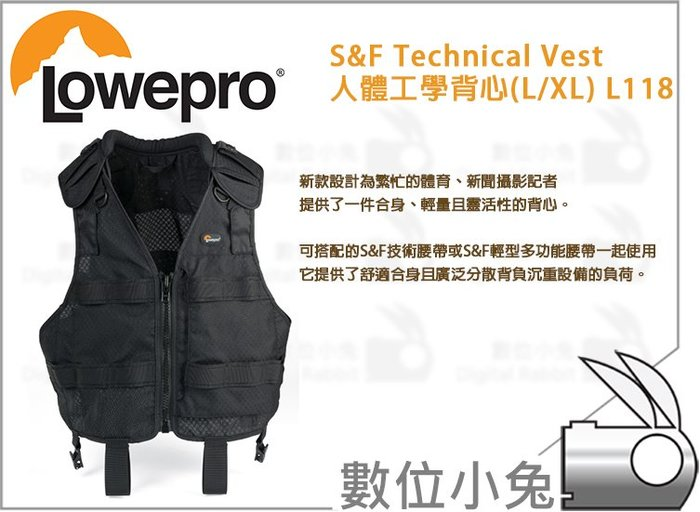 數位小兔【Lowepro S&F Technical Vest 人體工學背心 L118】配件 收納 可搭配腰帶 攝影背心
