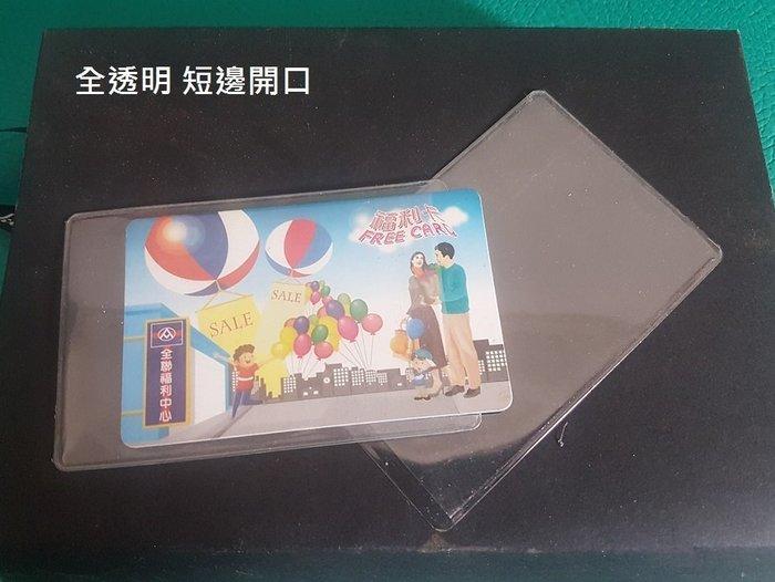 ☆艾力客生活工坊☆DI-010識別證套 身份證套 會員卡 信用卡 悠遊卡套 金融卡套(全透明-短邊開口)