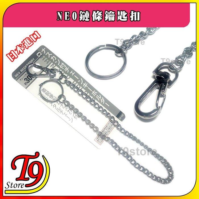 【T9store】日本進口 NEO鏈條鑰匙扣 (長30cm)