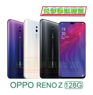 ※先達通訊※OPPO Reno Z 8G/128G 6.4吋 水滴螢幕 攜碼中華4G月租699吃到飽 專案價3288元