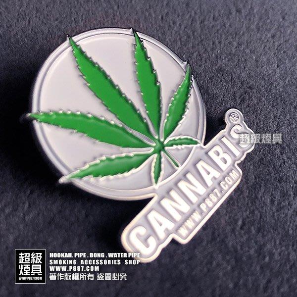 【P887 超級煙具】專業煙具 歐美PARTY嘻哈飾品系列 CANNABIS徽章胸針(810027)
