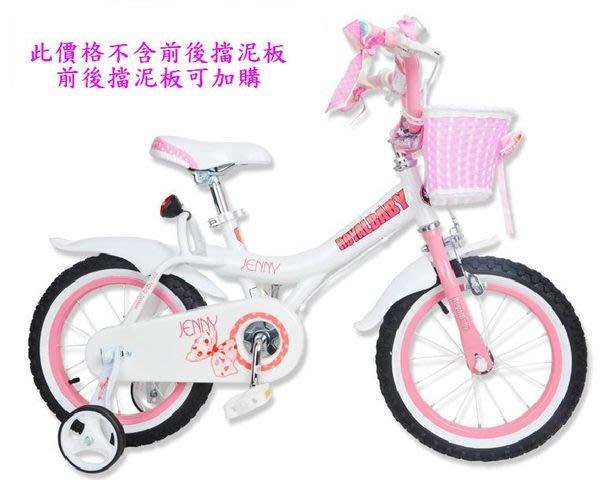 e世代16吋珍妮公主Royalbaby JENNY BIKE兒童腳踏車/輔助輪兒童車/優貝女生兒童自行車充氣輪胎