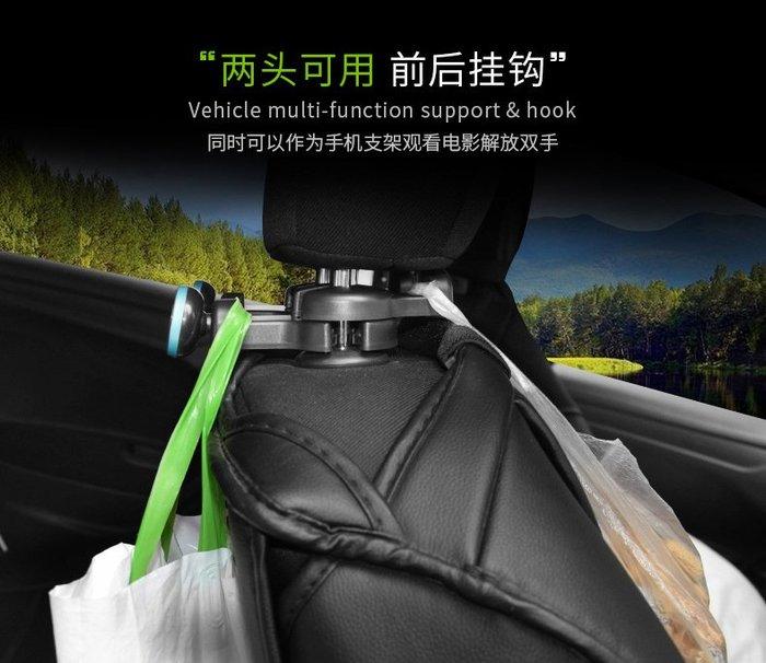 【批貨達人】汽車椅背磁性掛鈎 車用椅背鉤 手機平版支架