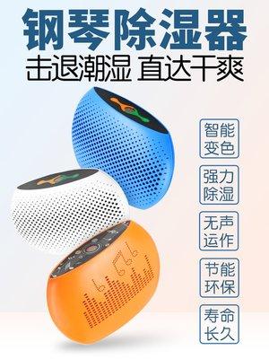 奇奇店-專用鋼琴除濕器雅馬哈珠江通用鋼琴防潮管抽濕器樂器驅潮干燥(規格不同價格不同)
