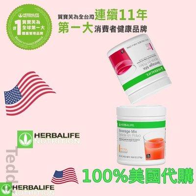 Ivy美國代購 Beverage Mix 273g / 280g 美國限定 Herbalife賀寶芙 綜合莓果 桃芒果