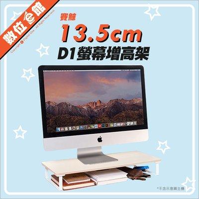 日風橡木紋色 賽鯨 D1 螢幕增高架 13.5cm 筆電筆記型電腦 顯示器支架 螢幕架 鍵盤架 收納架 電腦架 斷捨離