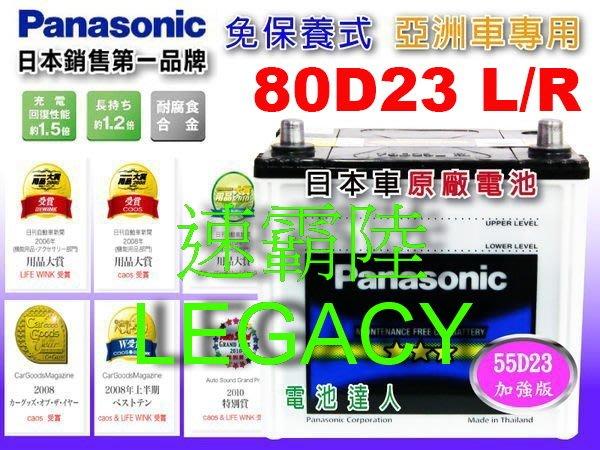 【鋐瑞電池】國際牌 (80D23L) SUBARU 速霸陸 LEGACY 雷卡西 75D23L 可到府安裝 汽車電池