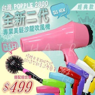 (現貨特價)*送日本3D球梳*全新二代POPPLE2800專業經典款美髮沙龍吹風機 輕型強風 輕吹 *HAIR魔髮師*