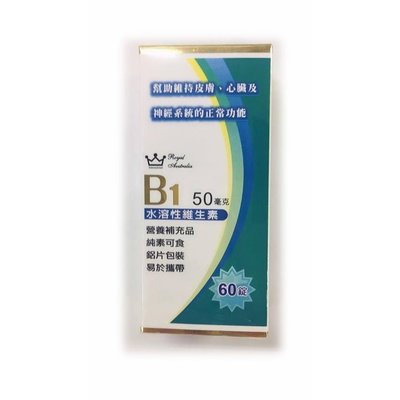 澳洲皇家 維生素B1錠 60錠