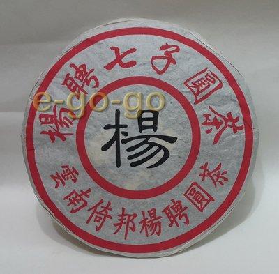 【e-go-go 普洱茶】1998年雲南倚邦楊聘號老生茶 頂級茶菁極品工藝 (#AAA)