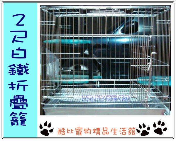 ◎酷比寵物生活館-1館◎台灣製造2尺雙門折疊白鐵狗籠+被子組合價1490元.贈IRIS尿布墊*5片
