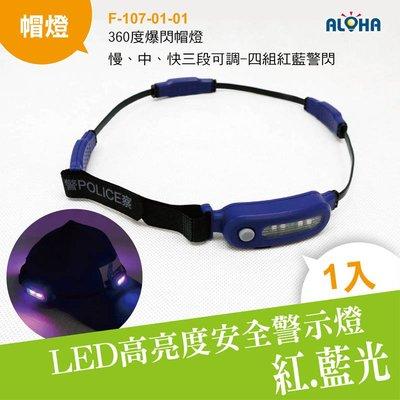 LED帽沿燈【F-107-01-01】360度爆閃帽燈-慢、中、快三段可調(POLICE)附USB充電線