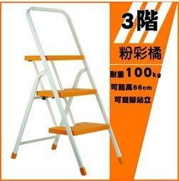 【TRENY直營】台灣製造 TRENY鐵製橘色三階扶手梯 HD-3482 鋁梯 家用梯 手扶梯 三尺