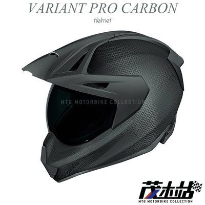 ❖茂木站 MTG❖ICON VARIANT PRO CARBON 全罩 越野帽 多功能帽 碳纖維。CARBON 黑