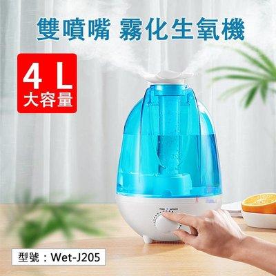 【水氧器】雙噴嘴 4L 霧化生氧機 LED獨立開關 大容量 防乾燒 水氧機 加溼器 造霧器 霧化器 Wet-J205 台南市