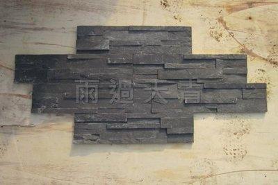 ╭☆雨過天青☆╮佛羅倫斯文化石 抿石子 孔雀板 紅絲綢 滿天星 黃金板岩 專業團隊