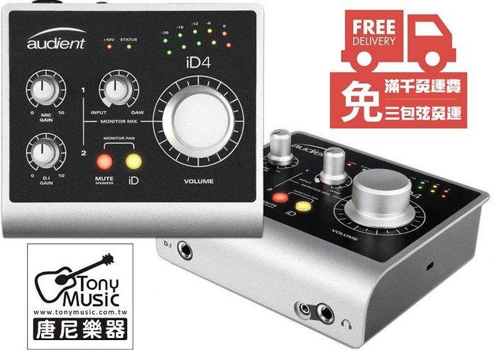 ☆唐尼樂器︵☆ Audient iD4 USB 錄音介面 總代理 公司貨 一年保固 PC/ MAC/ iOS 使用