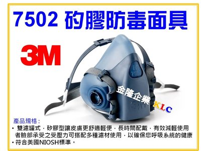 【上豪五金商城】 3M 7502 矽膠型半面防毒口罩 防毒面具 另有 3M6502QL、3M 6200