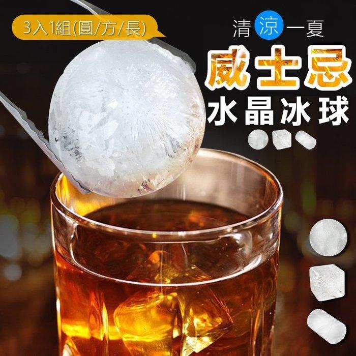 矽膠材質/調酒】圓柱 方形 圓形冰塊模具組 冰塊盒 冰塊球 威士忌冰塊【AAA6269】