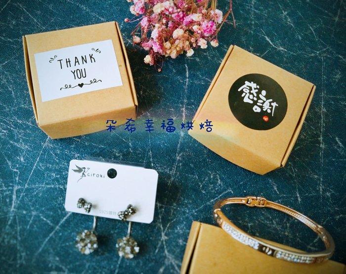 日系 牛皮紙盒  5.5公分 貼紙款 飛機盒 手工皂包裝盒 飛機型紙盒  包裝盒 飾品盒 禮品盒 耳環  朵希幸福烘培