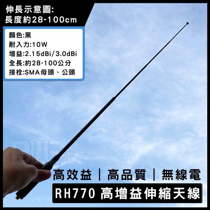 [百威電子] 含稅開發票 RH770 天線 伸縮 拉桿 雙頻 高增益 無線電 對講機 專用 92cm 22cm 伸縮天線