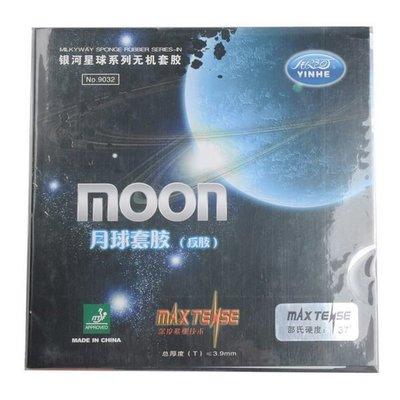 *桌球王子*批發價 yinhe銀河MOON月球無機新內能桌球膠皮,澀性,月亮MAX TENSE技術