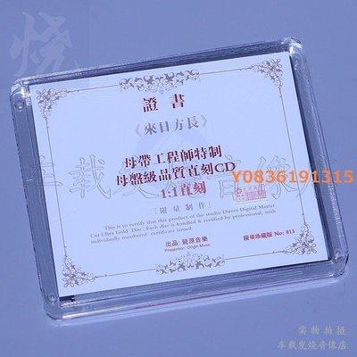 爆款CD.唱片~龍源唱片 女低音佳明 來日方長1:1母盤直刻CD正版發燒碟 限量編號