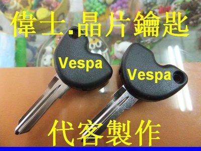 Vespa,偉士牌,GTV,LX,SPRINT,GTS300,LS,S125, 晶片鑰匙 遺失 母鑰匙 代客製作