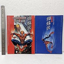 簡體中文版 Spiderman 蜘蛛俠