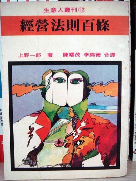 絕版舊書二手書 上野一郎著【經營法則百條】,低價起標無底價!免運費!