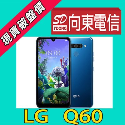 【向東-中壢店】全新樂金LG Q60 3+64g 6.26吋攜碼中華精選999吃到飽手機1元