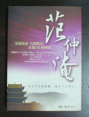 【絕版二手書】 范仲淹:一個政治家、行政院長、企業CEO的典範